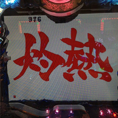 「CR絶狼RR-Y」②/実戦データ」