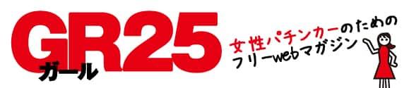 パチ・GIRL25