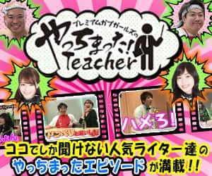 #25 井上由美子先生のやっちまったエピソード!
