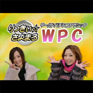 名作動画レビュー「かおりっきぃ☆とさよまろのWPC」