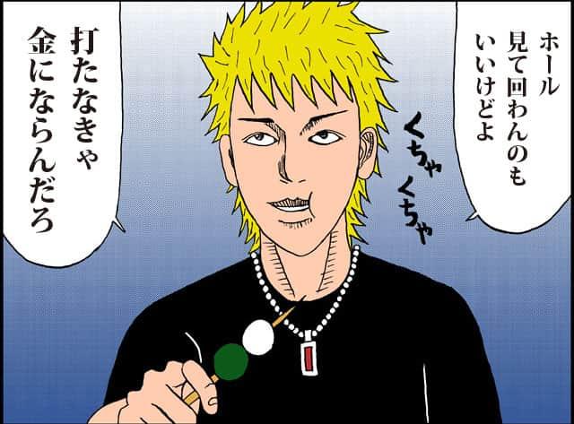第5話 謎の男・ダーク登場