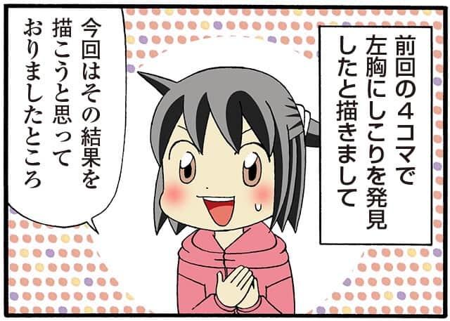 第82話 しこり②