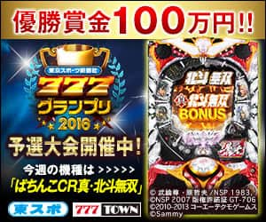 東京スポーツ新聞社 777グランプリ2016予選第3週開催!