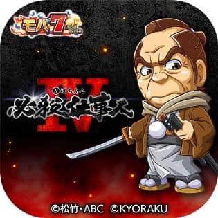 Android版「ぱちんこ必殺仕事人 IV」を配信開始!