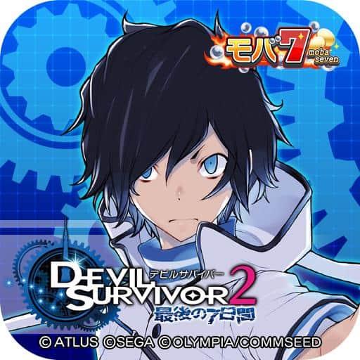 Android版「モバ7」にオリンピアの「デビルサバイバー2」登場!!