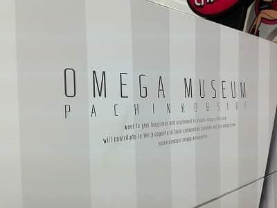 オメガミュージアム栗東