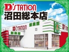 D'ステーション沼田総本店