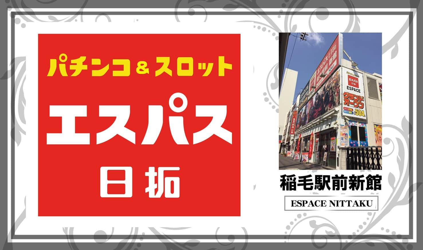 エスパス日拓稲毛駅前新館