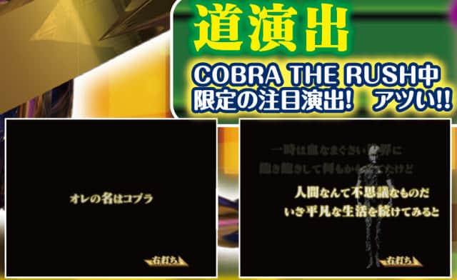 コブラ 追憶のシンフォニアのコブラザラッシュの紹介