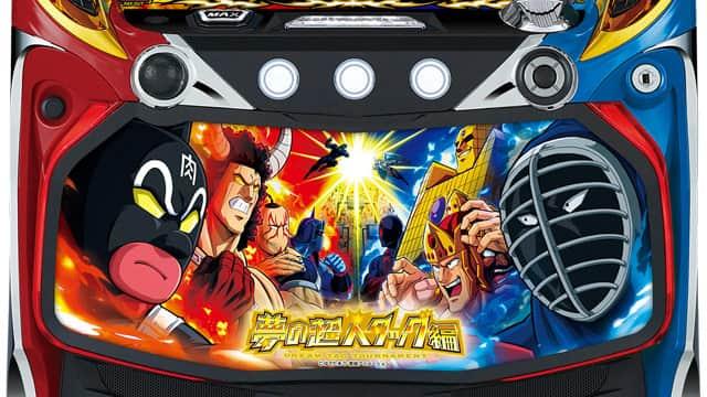 パチスロ キン肉マン 夢の超人タッグ編