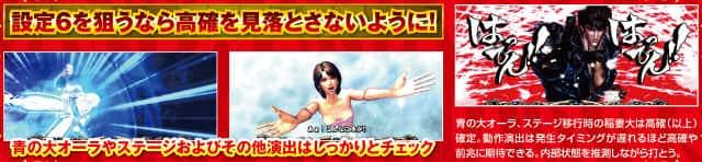 北斗の拳 修羅の国篇の設定6狙いの紹介