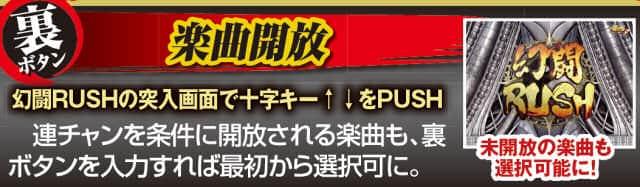 ぱちんこCR真・北斗無双の裏ボタン楽曲開放の紹介