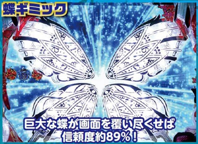 地獄少女 弐 きくりの地獄祭り 演出 蝶ギミック