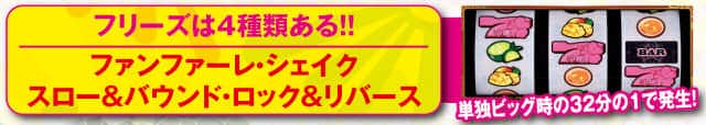 もっと!沖縄フェスティバルの4種類のフリーズの紹介