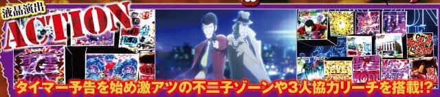 CR ルパン三世 Lupin The Endの液晶演出の紹介