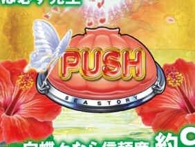 ハイビスカスモード中・2種のSPリーチはボタンと蝶々がポイント