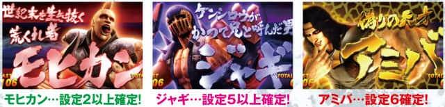 A-SLOT北斗の拳 将のREG中のキャラ紹介
