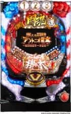 CR燃える闘魂アントニオ猪木~格闘技世界一決定戦~399ver.
