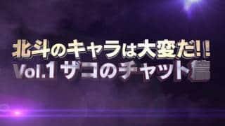 【777NEXT MOVIE】Vol.1 ザコのチャット篇