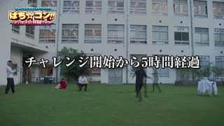 ぱち☆コン#38 UFO捕獲チャンスを、過去の再生PV数上位芸人が後輩芸人とガチチャレンジ再現!?