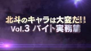 【777NEXT MOVIE】Vol.3 バイト実務篇