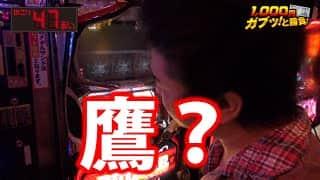 朝ガブッ!#36 キングパルサー~DOT PULSAR~/ボーナスを引け!!