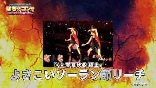 ぱち☆コン#3 よさこいソーラン節リーチを 若さの無い女芸人が 息を切らして全力再現!?