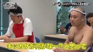 やっちまった!Teacher#25 井上由美子先生のやっちまったエピソード!