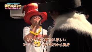 ぱち☆コン#35 芸人よりのラッパー(!?)が、、4人の刺客とフリースタイル再現!?