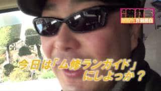 週末旅打ち真剣勝負TM 第7回 群馬県渋川市(前半戦)
