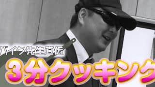 やっちまった!Teacher#4 バイク修次郎先生のやっちまったエピソード!