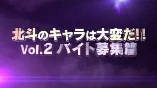 【777NEXT MOVIE】Vol.2 バイト募集篇