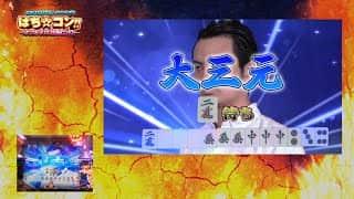 ぱち☆コン#42 双子芸人玄人リーチを、リアル双子芸人がソックリそのまま再現!?