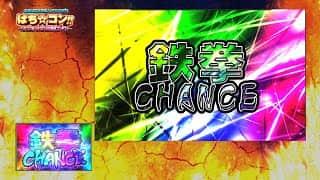 ぱち☆コン#30 パチスロ鉄拳3rdの憧れのレア演出を肉体派芸人がアニマル変身再現!?
