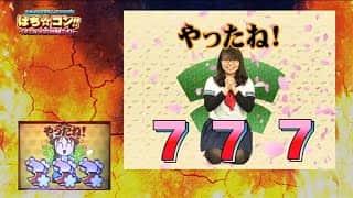 ぱち☆コン#25 ぱち☆コン史上最古の台で、2つのリーチをノスタルジック再現!?