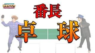 ぱち☆コン#39 特訓~対決演出を、過去の再生PV数上位芸人が逆転の発想で劇的再現!?