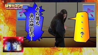 ぱち☆コン#29 ぱちんこ必殺仕事人Ⅲの主水SPリーチをベテラン漫画家が超熱血指導再現!?