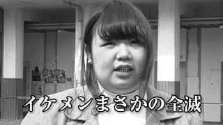 ぱち☆コン#34 胸キュン過ぎるあの演出を、イケメン大好き芸人が天真爛漫再現!?