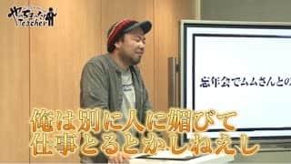やっちまった!Teacher#21 しゅんく堂先生のやっちまったエピソード!