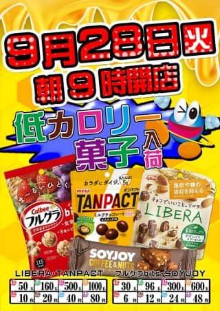 【賞品入荷】9月28日(火)朝9時開店!コスモ栄で楽しもう♪