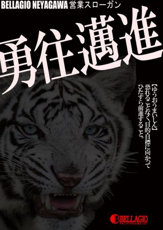 6.26 BELLAGIO寝屋川店 【勇往邁進】