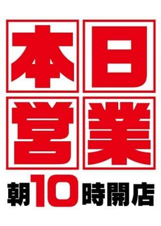 本日1月8日(金)あさ10時オープン!!