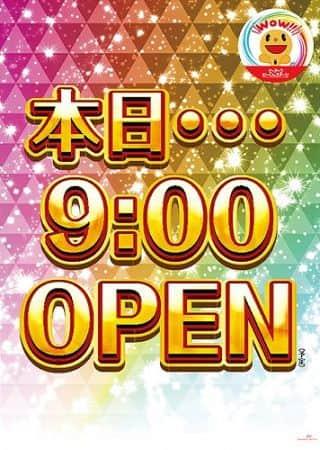 本日9時OPEN