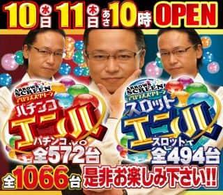 10日(水)エンハ取材班来店!!
