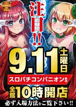 9月11日スロパチコンパニオン来店!