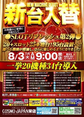 【新台入替】8月3日(火)SLOTリニューアル第2弾♪新台入替初日