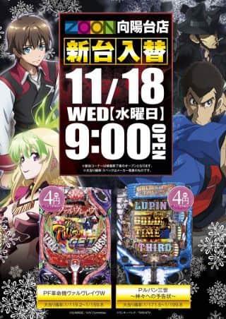 11月18日新台入替オープン!