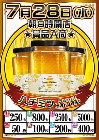 【賞品入荷】7月28日(水)朝9時開店!コスモ栄で楽しもう♪