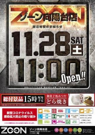 11月28日(土)11時オープン