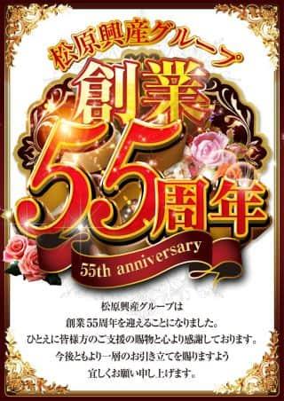 松原興産55周年